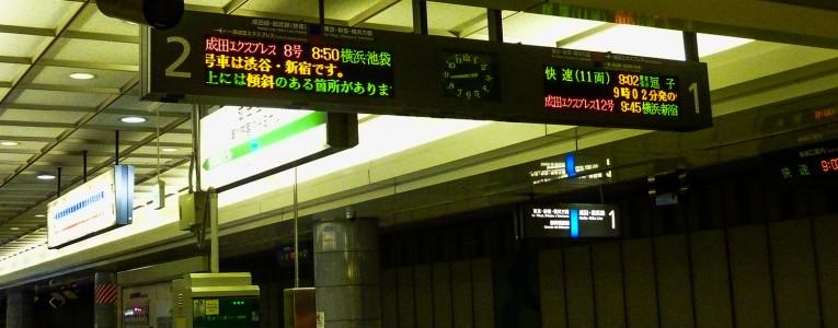 Station Narita