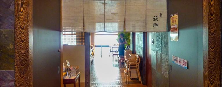 Restaurant japonais