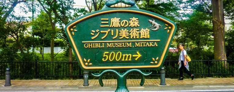 Ghibli 500m