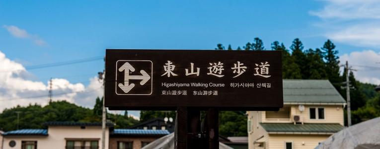 En route vers Higashiyama